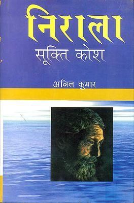 निराला सूक्ति कोश Collection of Quotations from Mahakavi Nirala