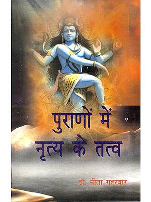 पुराणों में नृत्य के तत्व - Elements of Dance in Puranas