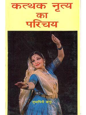 कत्थक नृत्य का परिचय: Introduction to Kathak Dance