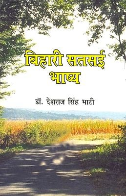बिहारी सतसई भाष्य: Translation and Commentary on Bihari's Satsai