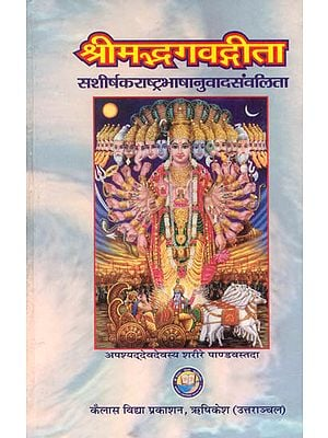 श्रीमद्भगवदगीता (संस्कृत एवम् हिन्दी अनुवाद) - Shrimad Bhagavad Gita, Kailash Ashram Edition