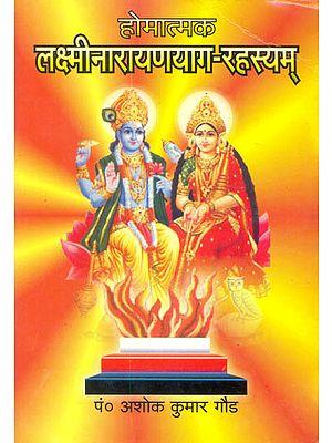 होमात्मक लक्ष्मीनारायणयाग रहस्यम् (संस्कृत एवं हिंदी अनुवाद) - How to Worship Lakshmi Narayana