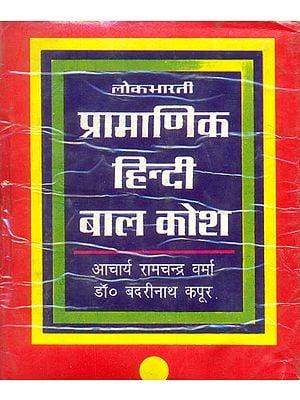 प्रामाणिक हिंदी बाल कोश: Authentic  Hindi Dictionary of Child's