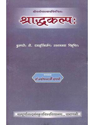 श्राद्धकल्प: Sraddha Kalpa of Sridattopadhyaya