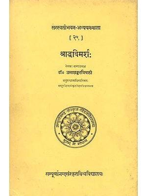 श्राद्धविमर्श: Sraddha Vimarsa (An Old and Rare Book)