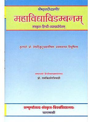 महाविद्द्याविडम्बनम्  (संस्कृत एवं हिंदी अनुवाद) - Mahavidya Vidambanam