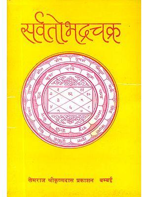सर्वतोभद्रचक्र (संस्कृत एवं हिंदी अनुवाद) - Sarvata Bhadra Chakra