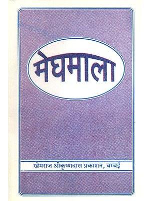 मेघमाला: Megha Mala