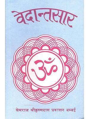 वेदान्तसार (संस्कृत एवं हिंदी अनुवाद) -   Vedanta Sara (Khemraj Edition)