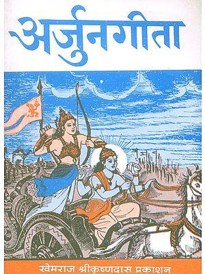 अर्जुनगीता: Arjuna Gita (Khemraj Edition)
