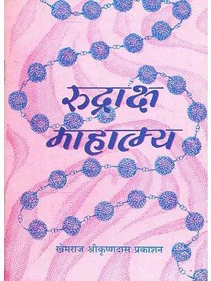 रुद्राक्ष माहात्म्य (संस्कृत एवं हिंदी अनुवाद) -  Rudraksha Mahatmaya