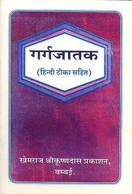 गर्गजातक (संस्कृत एवं हिंदी अनुवाद) -  Garga Jataka