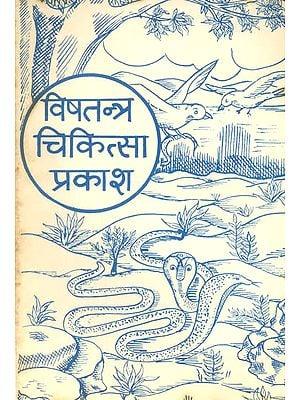 विषतन्त्र चिकित्सा प्रकाश (संस्कृत एवं हिंदी अनुवाद) - Visha Tantra Chikitsa Prakasha