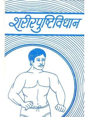 शरीरपुष्टिविधान: Sharira Pushti Vidhana