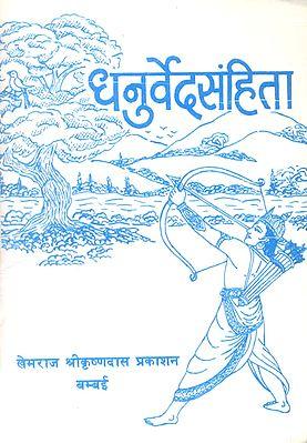 धनुर्वेदसंहिता (संस्कृत एवं हिंदी अनुवाद) - Dhanurveda Samhita