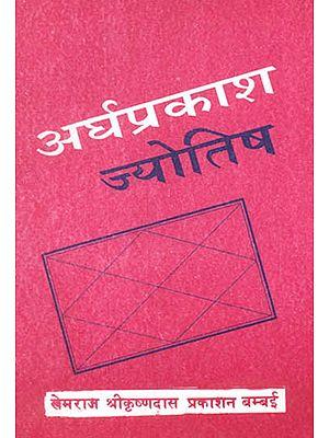 अर्घप्रकाश ज्योतिष (संस्कृत एवं हिंदी अनुवाद) - Argha Prakasha Jyotish