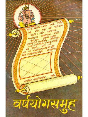 वर्षयोगसमुह (संस्कृत एवं हिंदी अनुवाद) -  Varsha Yoga Samuha