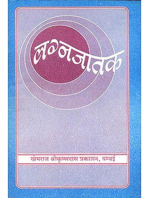 लग्नजातक (संस्कृत एवं हिंदी अनुवाद) -  Lagana Jataka
