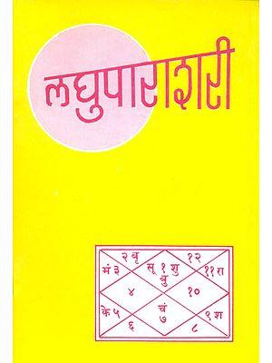 लघुपाराशरी (संस्कृत एवं हिंदी अनुवाद) -  Laghu Parashari