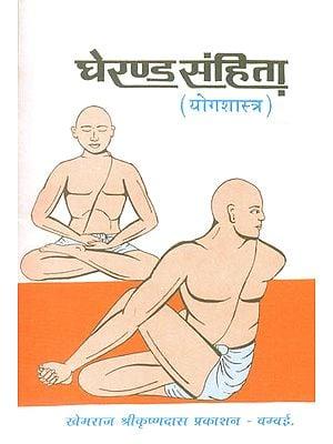घेरण्ड संहिता - योग शास्त्र (संस्कृत एवं हिंदी अनुवाद): Gherand Samhita - Yoga Shastra) (Khemraj Edition)
