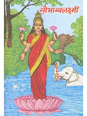 सौभाग्यलक्ष्मी (संस्कृत एवं हिंदी अनुवाद) - Saubhagya Lakshmi