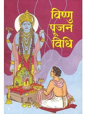 विष्णु पूजन विधि: Method of Worshipping Lord Vishnu