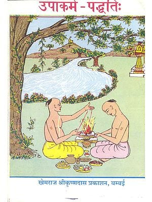 उपाकर्म पद्धति: Upakarma Paddhati