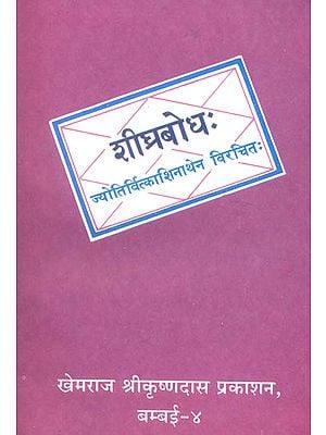 शीघ्रबोध (संस्कृत एवं हिंदी अनुवाद) - Sheeghra Bodha