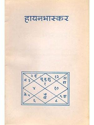हायनभास्कर (संस्कृत एवं हिंदी अनुवाद) -  Hayan Bhasakara