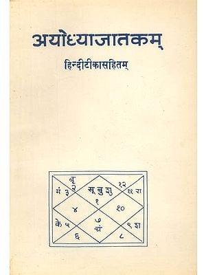 अयोध्याजातकम् (संस्कृत एवं हिंदी अनुवाद) -  Ayodhya Jatakam