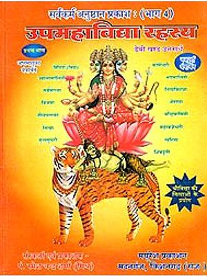 उपमहाविद्या रहस्य: UpMahavidya Rahasya