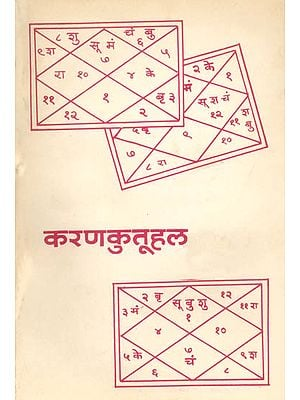 करणकुतूहल: Karan Kutuhal
