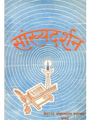 सांख्यदर्शन: Samkhya Darshan