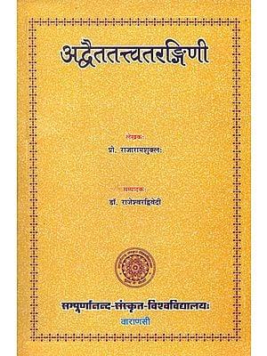 अद्वैततत्त्वतरंगिणी: Advaita Tattva Tarangini