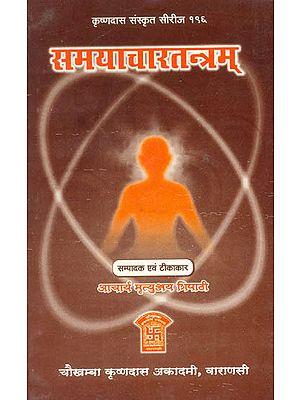 समयाचारतन्त्रम्: Samayachar Tantram