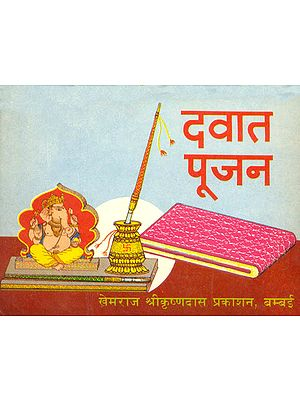 दवात पूजन: Worshipping the Ink Pot