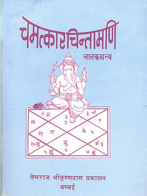 चमत्कारचिन्तामणि (संस्कृत एवं हिंदी अनुवाद) - Chamatkar Chintamani