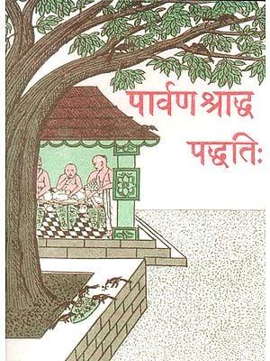 पार्वण श्राद्ध पद्धति: Parvan Shraddha Paddhati