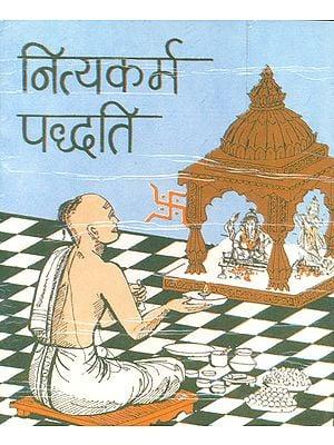 नित्यकर्म पद्धति: Nitya Karma Paddhati