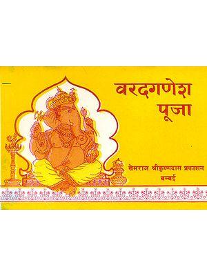 वरदगनेश पूजा Varad Ganesha Puja