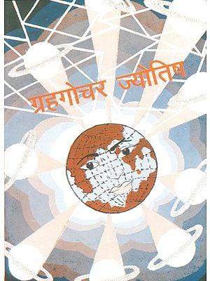 गृहगोचर ज्योतिष (संस्कृत एवं हिंदी अनुवाद) - Graha Gochara Jyotish