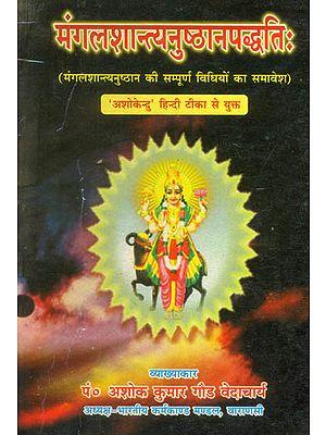 मंगलशान्त्यनुष्ठानपद्धति (मंगलशान्त्यनुष्ठान  पद्धति  की सम्पूर्ण विधियों का समावेश) - Method of Pacifying God Mangal