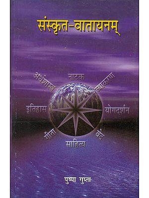 संस्कृतवातायनम् (बी.ए. प्रोग्राम द्वितीय वर्ष, दिल्ली विश्वविद्द्यालय  के पाठ्यक्रमानुसार) -  Sankrit Vatayanam