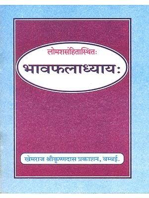 भावफलाध्याय: Bhava Phala Adhyaya