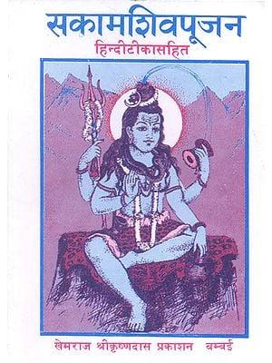 सकामशिवपूजन (संस्कृत एवं हिंदी अनुवाद) - Sakam Shiva Pujan