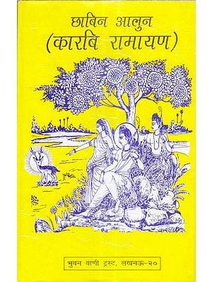 छाबिन आलुन- कारबि रामायण: Chabin Aalun - Assamese Karbi Ramayana (Different Ramayanas of India)