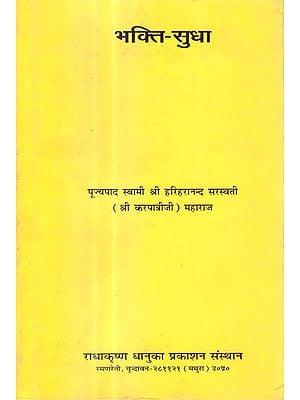 भक्ति सुधा: Bhakti Sudha of Swami Karpatri Ji