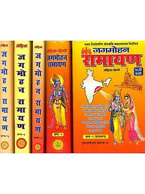 जगमोहन रामायण: Oriya Jagmohan Ramayana (Different Ramayanas of India) (Set of 5 Volumes) - A Rare Book