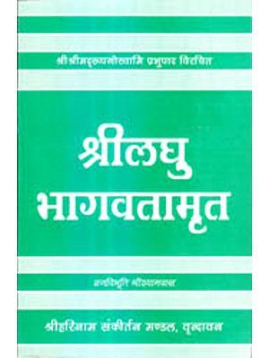 श्रीलघु भागवतामृत: The Laghu Bhagavat Amrit of Shri Rupa Goswami