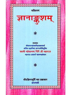 ज्ञानान्कुशम्: Jnana Ankusham